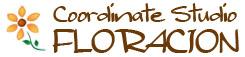 """フラワーカラーコーディネートスタジオ【フロラシオン】大阪""""フラワーアレンジメントとカラーコーディネートのスタジオ【フロラシオン】大阪"""""""