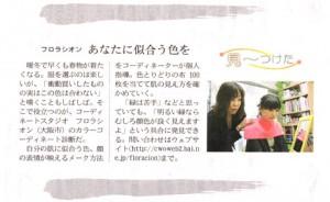 日本経済新聞 パーソナルカラー診断