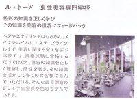 色彩検定優秀団体 ルトーア東亜美容専門学校