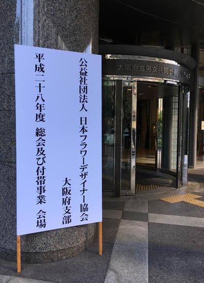 NFD 大阪府支部 総会