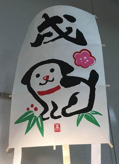 松村工芸総合見本市 大阪 正月