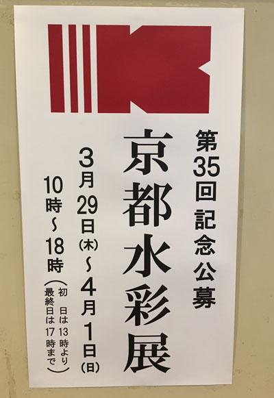 第35回京都水彩展
