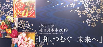 松村工芸総合見本市2019 花資材 マイドーム大阪